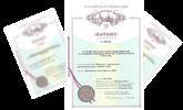 Патент на автошторки ТРОКОТ